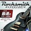 『RockSmith2014』かなり楽しい