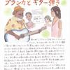 シネスイッチ銀座 映画感想絵日記 vol. 58『ギター弾きとブランカ』Jul., 29, 2017