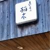 【百合ヶ丘】寿し屋の楠本