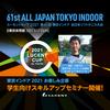 「ルーセントカップ 第61回東京インドア」お楽しみ企画 学生向けスキルアップセミナー!