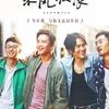 中国映画レビュー「乗風破浪〜あの頃のあなたを今想う 乘风破浪 Duckweed」
