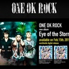 ONE OK ROCK NEWアルバム!『Eye of the Storm』新曲もリリース!!