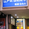 千代田区三崎町 江戸前回転寿し 浅草 日向丸の、20食限定ランチ!!!