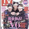 週刊TVガイド 2016年2月19日号 目次