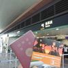 【台湾新幹線】3日間乗り放題パス!購入方法から使い方まで解説【台湾高速鉄道(高鐡)】