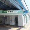 美しき地名 第32弾-9 「鷺山(横浜市・中区)」