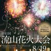 2017東京近郊の花火大会 | 流山花火大会&みさとサマーフェスティバル
