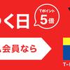 【LOHACO】6/25限定200円OFFクーポン配布中!