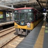 京阪8000系特急乗車記 丹波橋〜淀屋橋