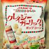 ジャパンフリトレー クレイジーガーリック味ポップコーン