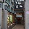 蝦夷前そばと豚丼 北堂 (ホクドウ)/ 札幌市北区北17条西4丁目 ライオンズマンション北大前 1F