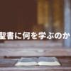 聖書に何を学ぶのか?