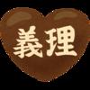 【バレンタイン】間に合ったー!!