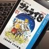 『サムライ8八丸伝』が評判より面白かったので感想を書くぞ!!