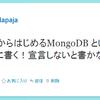 2.0 からはじめる MongoDB - 第0回 #mongodbjp