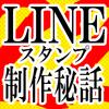 【LINE】スタンプ制作秘話その22