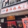 【福岡】創業昭和21年博多とんこつラーメンの名店【元祖赤のれん 節ちゃんラーメン】 博多でラーメンを食べるならおススメです。