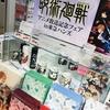 池袋でアニメ・漫画・アメコミのフィギュアやキャラクターグッズを取り扱っているお店