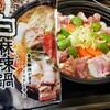 豆乳でおなじみの【マルサン】白麻辣鍋スープでカラフル鍋!