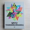 スピッツ とげまる20102011[DVD/Blu-ray]ビギナーにもエキスパートにもオススメなライブ映像作品!