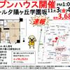 11月3日(金)4日(土)5日(日)ファミール夕陽ヶ丘学園坂にてオープンハウス開催!!
