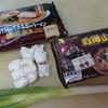 みそワンタン麺