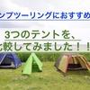 「保存版」キャンプツーリングで使った3つのテント比較!!「初心者からベテランさんまでOK!!」