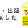 【シリコンバレー本 翻訳出版】あとがきと、経緯