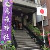 烏森神社に行ってきました