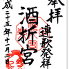 酒折宮の御朱印(山梨・甲府市)〜「日本三奇矯」猿橋経由 「連歌」発祥の社へ