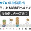 【個人年金その6】個人型確定拠出年金(iDeCo)の拠出を12月の年1回にすると確定申告が必要になる
