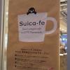 Suica-feに行ってきた。