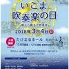 第1回いこま吹奏楽の日 in たけまるホール 大ホール(生駒市)