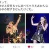 【発見】こんなツイート見つけました!!安室奈美恵 × 浜崎あゆみ