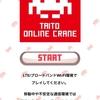 タイトーから流行りのネットクレーンゲーム、TAITO ONLINE CRANEがリリース!やってみたというよりかは、、、