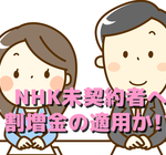 NHK未契約者へ割増金導入か?テレビ設置の届出義務は?