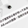【必見】ブログ運営初心者が知っておきたいA8.netの登録・活用方法まとめ