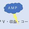 AMPを1ヶ月導入してみた!PVと収益は参考にならないけど発見もあったから良いことにしよう!!