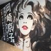岡崎京子展~伊丹市立美術館に行ってきた