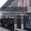 長野市のオススメジム!エニタイムフィットネス長野中央店【店舗レビュー】
