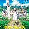 7月19日は天気の子公開初日&サマーウォーズTV放送!正にアニメ映画界のサマーウォーズ勃発!?