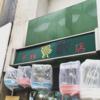 京阪沿線大阪看板