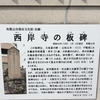 和歌山市小人町南ノ丁[西岸寺(せいがんじ)]までツーリング