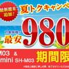 楽天モバイルの夏トクキャンペーンは「arrows M03 / AQUOS mini SH-M03」が安い