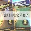 中学3年生でまだ分数!?スリランカの教科書問題にどの角度からメスを入れるか。