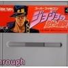 【スーパーファミコン】 ジョジョの奇妙な冒険 OP~ED (1993年) 【クリア】【SNES Playthrough JoJo's Bizarre Adventure (Full Games)】