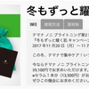 【期間限定情報】テマナ 第2弾 本日より新発売❣️