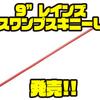 """【レインズ】ロングワームに新サイズ「9""""レインズスワンプスキニーL」追加!"""