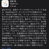 iOS15/iPadOS 15/tvOS 15/watchOS 8 正式版がリリース【更新】