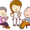 高齢者デイサービスの介護職が一番しんどいのは「お年寄りとのお話」だから、まず試してほしい3つの方法